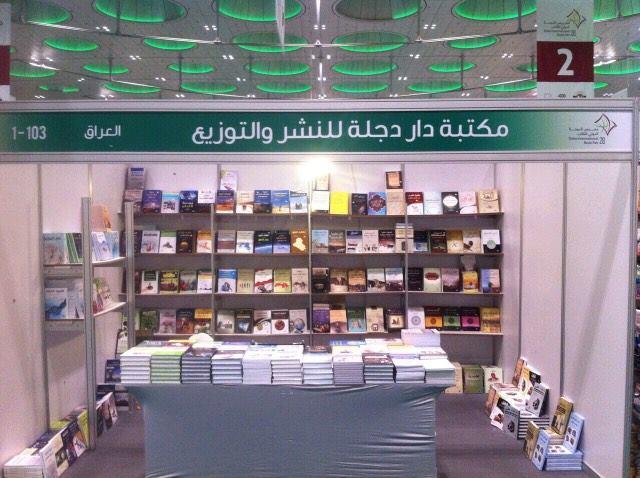 معرض الدوحة الدولي للكتاب