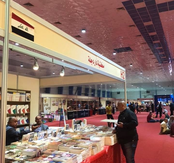 مكتبة دجلة في معرض بغداد الدولي
