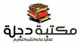 مكتبة دجلة للطباعة والنشر والتوزيع